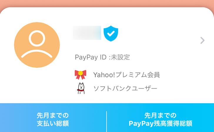 paypay チャージ 上限